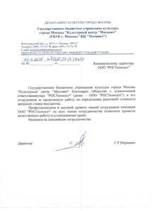 ГБУК г. Москвы КЦ Москвич