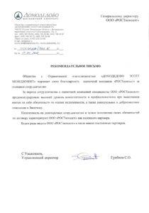 Отзыв Домодедово