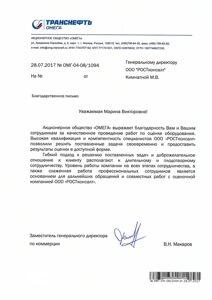Отзыв ТРАНСНЕФТЬ