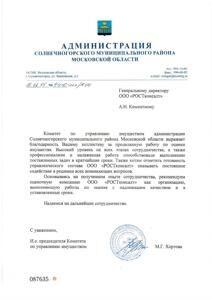 Отзыв Администрация Солнечногорского района