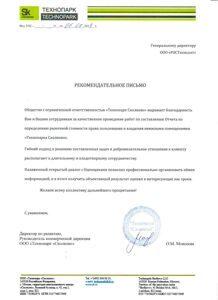 Отзыв Сколково