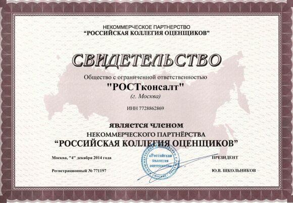 Российская коллегия оценщиков