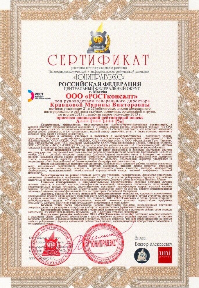 Рейтинг 2013 ЮНИПРАВЭКС