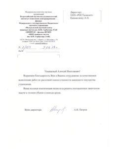 Отзыв ВНИИТеК - филиал ФГБНУ Федеральный научный центр пищевых систем им. В.М
