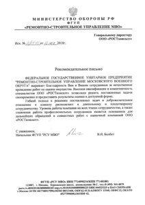 Отзыв ФГУП РСУ МРО-001