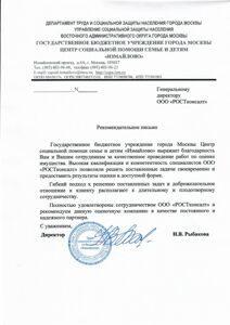 Отзыв ГБУ ЦСПСиД Измайлово