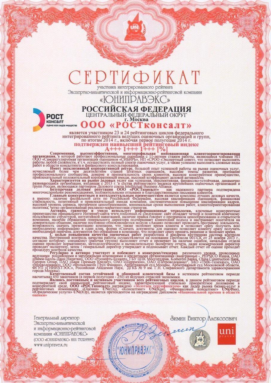 Рейтинг 2014 ЮНИПРАВВЭКС