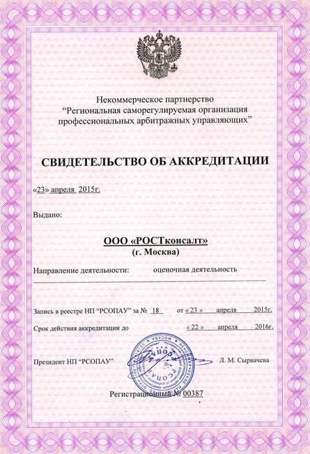 Свидетельство об аккредитации НП РСОПАУ